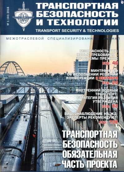 transport-security-and-technologies-1-2016
